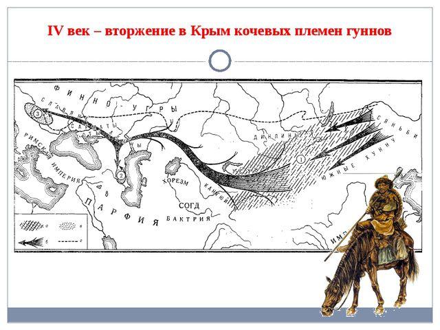 IV век – вторжение в Крым кочевых племен гуннов