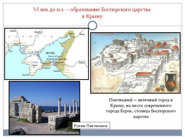 VI век до н.э. – образование Боспорского царства в Крыму Пантикапей − античны...