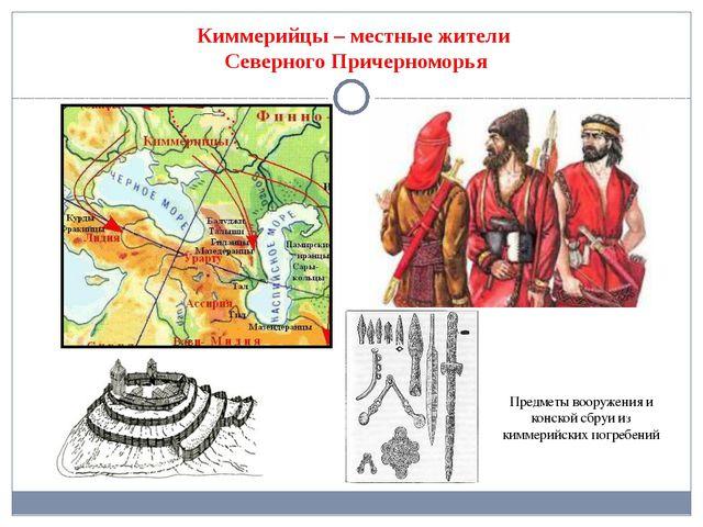 Киммерийцы – местные жители Северного Причерноморья Предметы вооружения и кон...