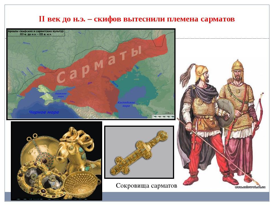 II век до н.э. – скифов вытеснили племена сарматов Сокровища сарматов