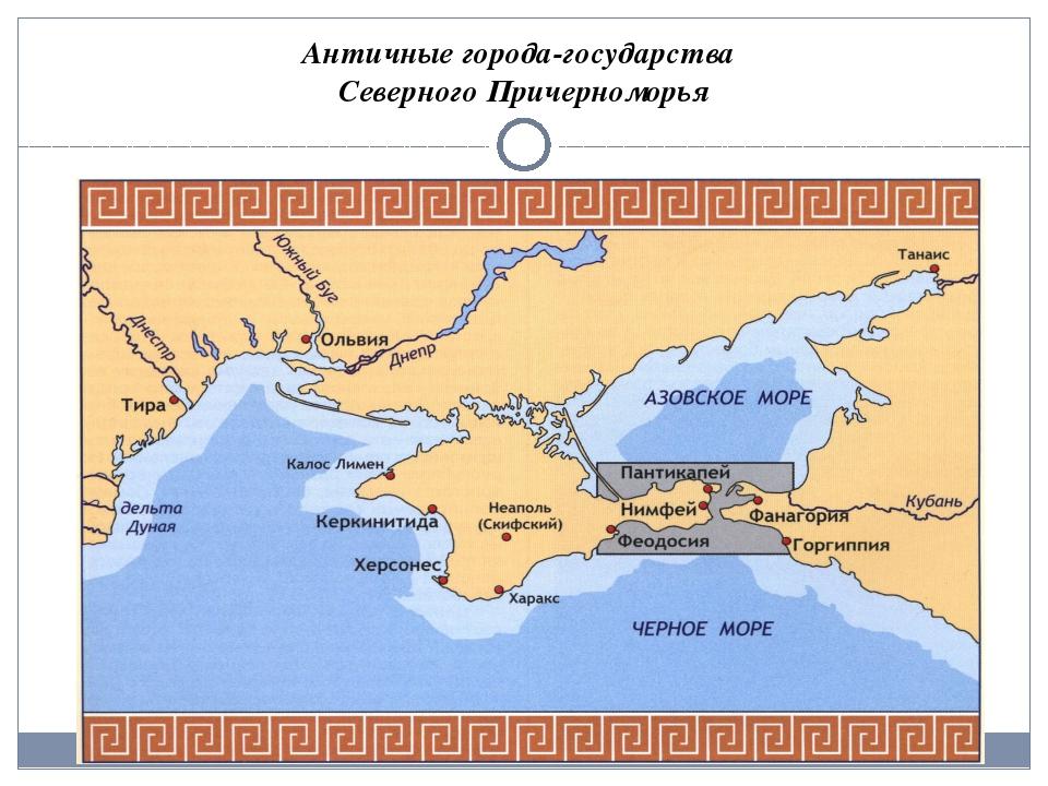 Античные города-государства Северного Причерноморья