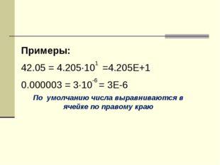 Примеры: 42.05 = 4.205·101 =4.205Е+1 0.000003 = 3·10-6 = 3Е-6 По умолчанию чи