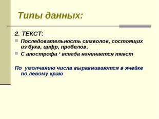 Типы данных: 2. ТЕКСТ: Последовательность символов, состоящих из букв, цифр,