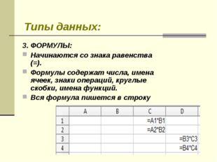 Типы данных: 3. ФОРМУЛЫ: Начинаются со знака равенства (=). Формулы содержат