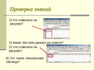 Проверка знаний Что отмечено на рисунке? 2) Какие три типа данных вы знаете?