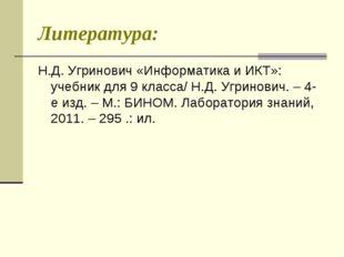 Литература: Н.Д. Угринович «Информатика и ИКТ»: учебник для 9 класса/ Н.Д. Уг