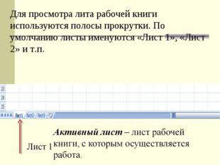 Для просмотра лита рабочей книги используются полосы прокрутки. По умолчанию