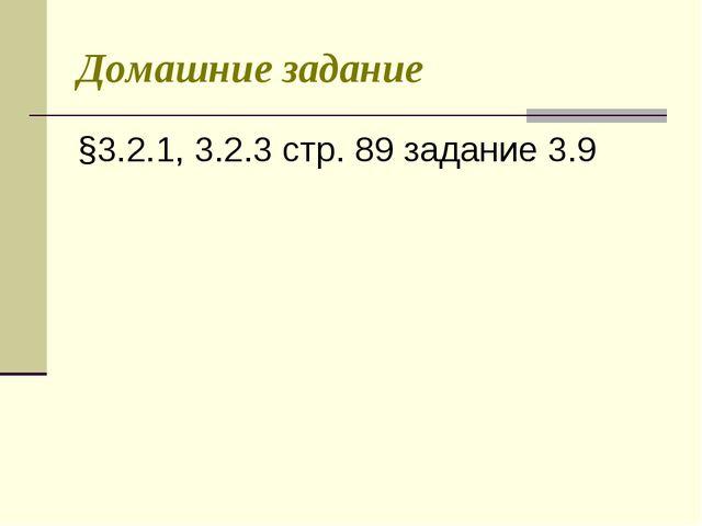 Домашние задание §3.2.1, 3.2.3 стр. 89 задание 3.9