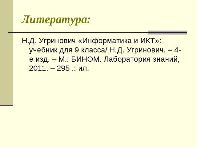 Литература: Н.Д. Угринович «Информатика и ИКТ»: учебник для 9 класса/ Н.Д. Уг...