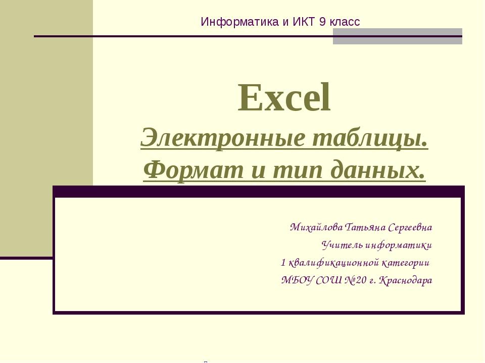 Excel Электронные таблицы. Формат и тип данных. Михайлова Татьяна Сергеевна У...