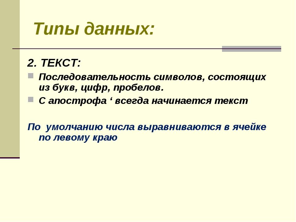 Типы данных: 2. ТЕКСТ: Последовательность символов, состоящих из букв, цифр,...