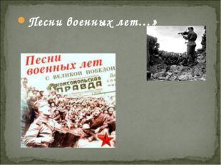 Песни военных лет…»