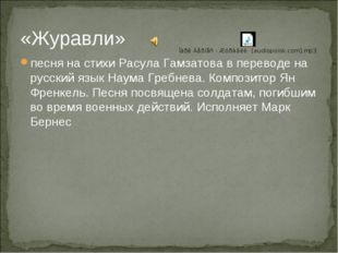 «Журавли» песня на стихиРасула Гамзатовав переводе на русский языкНаума Гр
