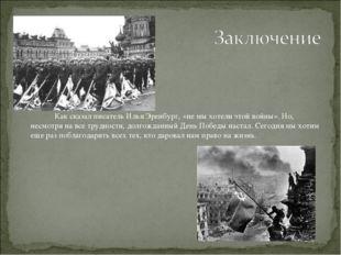 Как сказал писатель Илья Эренбург, «не мы хотели этой войны». Но, несмотря