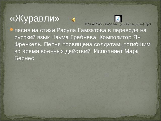 «Журавли» песня на стихиРасула Гамзатовав переводе на русский языкНаума Гр...