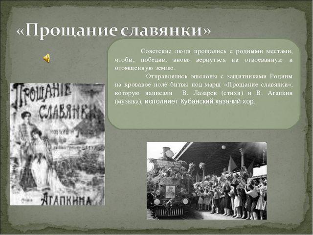 Советские люди прощались с родными местами, чтобы, победив, вновь вернуться...