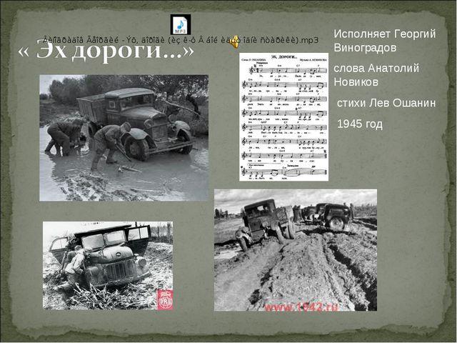 Исполняет Георгий Виноградов словаАнатолий Новиков стихиЛев Ошанин 1945 год