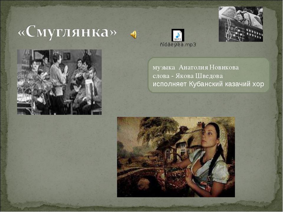 музыка Анатолия Новикова слова - Якова Шведова исполняет Кубанский казачий хор