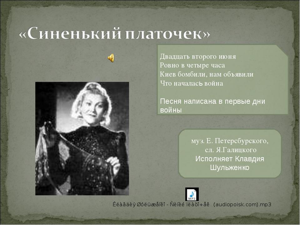 муз. Е. Петерсбурского, сл. Я.Галицкого Исполняет Клавдия Шульженко Двадцать...