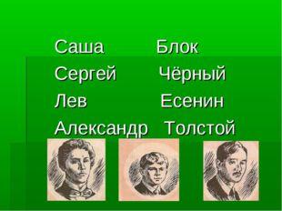 Саша Блок Сергей Чёрный Лев Есенин Александр Толстой