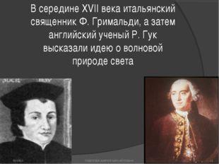 В середине XVII века итальянский священник Ф. Гримальди, а затем английский у