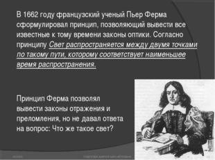 В 1662 году французский ученый Пьер Ферма сформулировал принцип, позволяющий