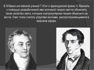 В XIXвеке английский ученый Т.Юнг и французский физик О.Френель с помощью раз