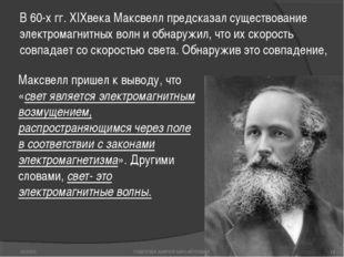 В 60-х гг. XIXвека Максвелл предсказал существование электромагнитных волн и