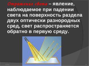 Отражение света – явление, наблюдаемое при падении света на поверхность разде