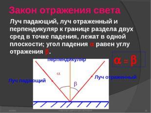 Закон отражения света Луч падающий, луч отраженный и перпендикуляр к границе