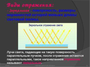 Виды отражения: - Зеркальная - поверхность, размеры неровностей которой меньш