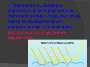 - Поверхность, размеры неровностей которой больше световой волны, отражает лу