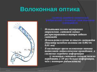 Волоконная оптика система передачи оптических изображений с помощью стекловол