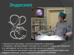 Эндоскоп Волоконные световоды с успехом применяют в медицине. Например, свето