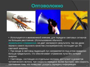 Оптоволокно Используется в волоконной оптике, для передачи световых сигналов