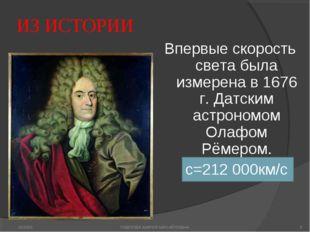Впервые скорость света была измерена в 1676 г. Датским астрономом Олафом Рёме