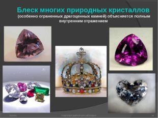 Блеск многих природных кристаллов (особенно ограненных драгоценных камней) об