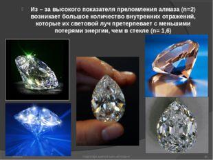 Из – за высокого показателя преломления алмаза (n=2) возникает большое количе