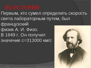 Первым, кто сумел определить скорость света лабораторным путем, был французск