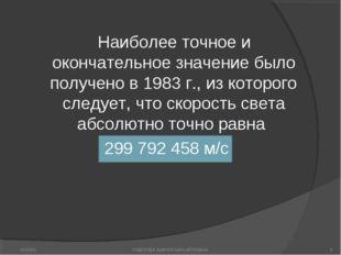 Наиболее точное и окончательное значение было получено в 1983 г., из которог