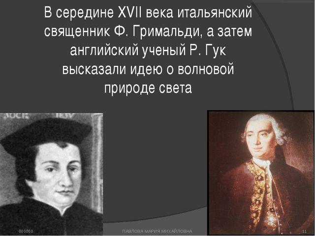 В середине XVII века итальянский священник Ф. Гримальди, а затем английский у...