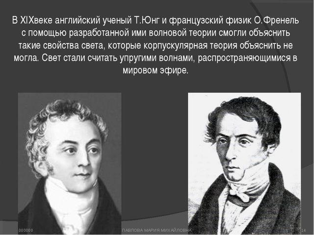 В XIXвеке английский ученый Т.Юнг и французский физик О.Френель с помощью раз...