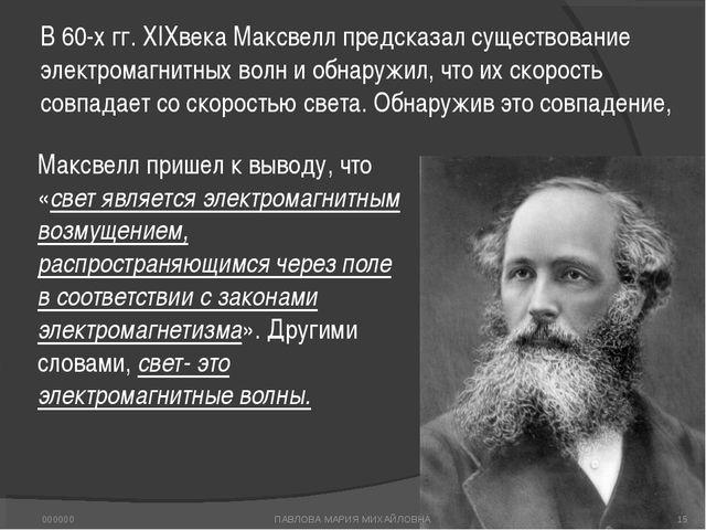В 60-х гг. XIXвека Максвелл предсказал существование электромагнитных волн и...