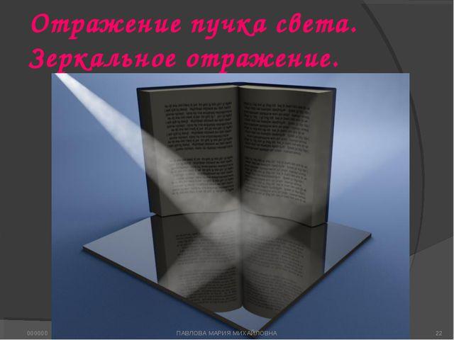 Отражение пучка света. Зеркальное отражение. ПАВЛОВА МАРИЯ МИХАЙЛОВНА 000000...