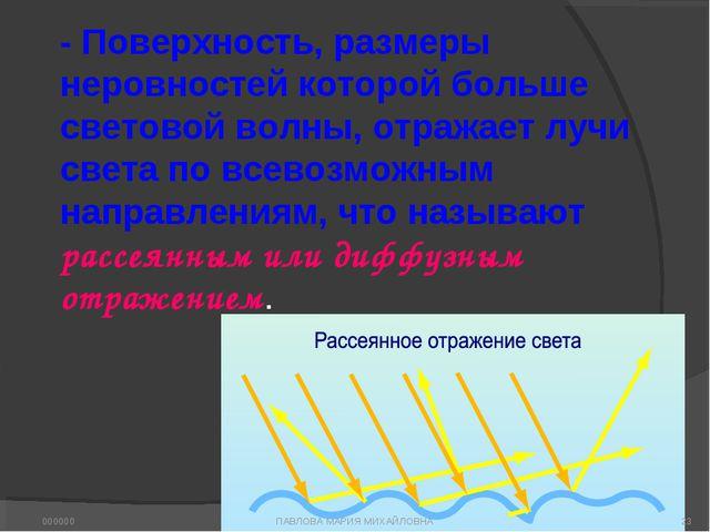 - Поверхность, размеры неровностей которой больше световой волны, отражает лу...