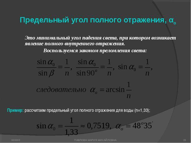 Предельный угол полного отражения, αо Это минимальный угол падения света, пр...