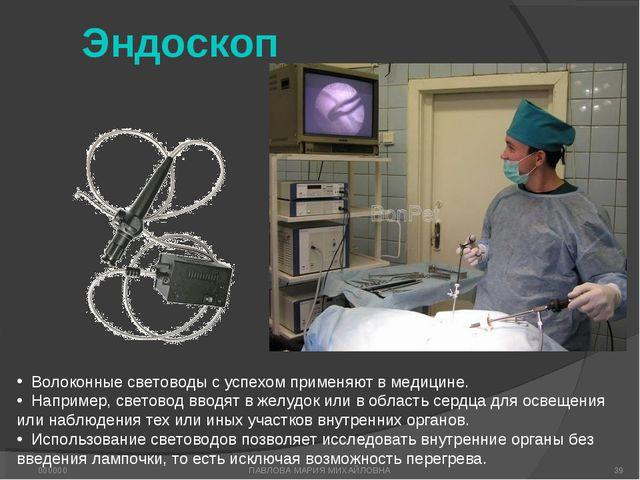Эндоскоп Волоконные световоды с успехом применяют в медицине. Например, свето...