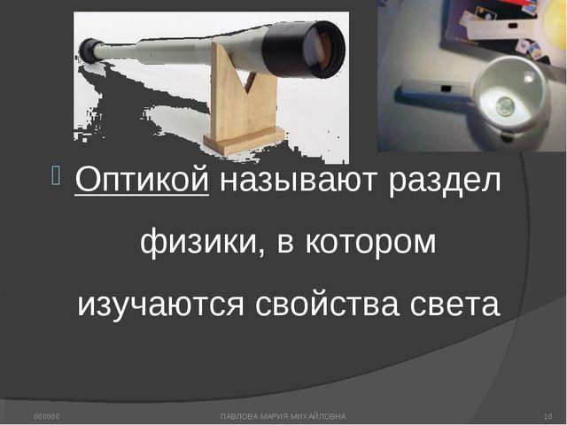 Оптикой называют раздел физики, в котором изучаются свойства света ПАВЛОВА МА...