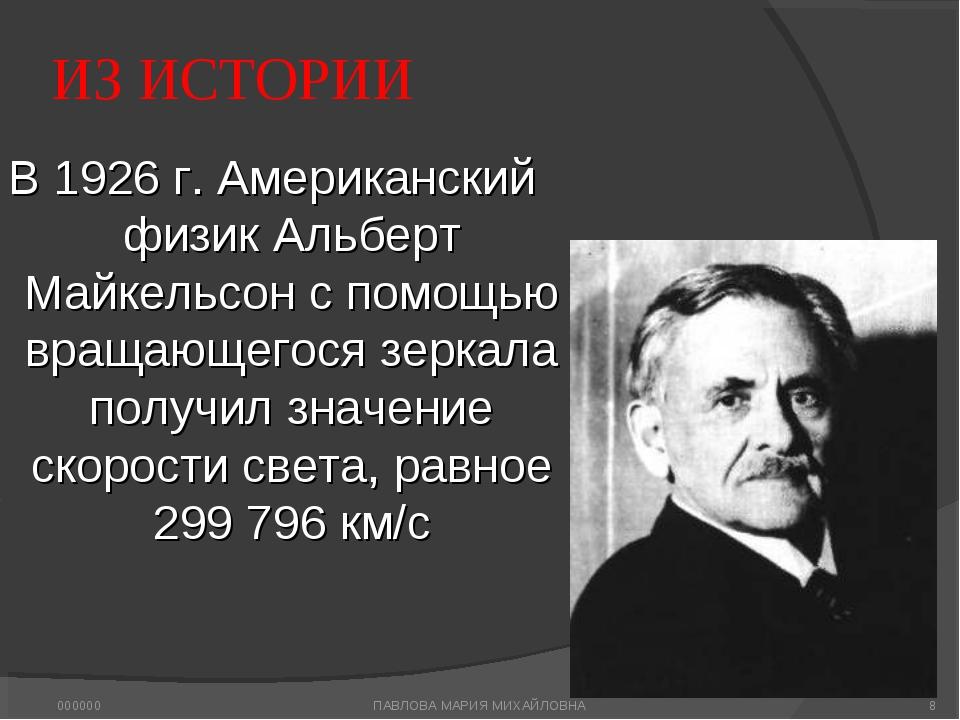 В 1926 г. Американский физик Альберт Майкельсон с помощью вращающегося зеркал...