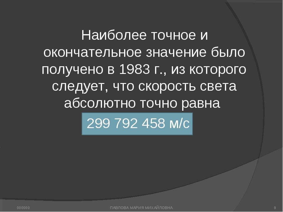 Наиболее точное и окончательное значение было получено в 1983 г., из которог...